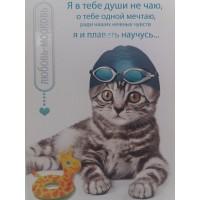 """Открытка """"Любовь-Морковь"""""""