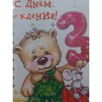 """Открытка """"С днем рождения! 3"""""""
