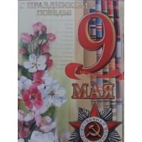"""Открытка """" С Праздником Победы 9 мая!"""