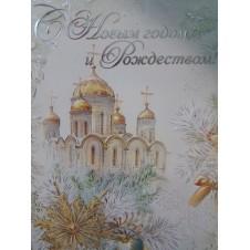 """Открытка """" С Новым годом и Рождеством!"""""""
