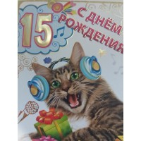 """Открытка """"С Днем рождения! 15"""""""