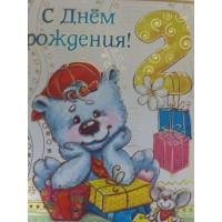 """Открытка """"С Днем рождения!2"""""""