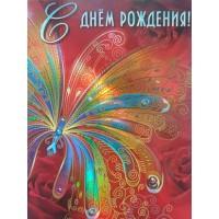 """Открытка """"С Днем рождения!"""""""
