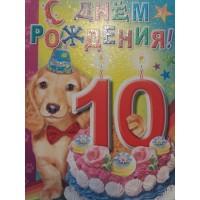 """С Днем Рождения! 10"""""""
