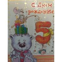 """Открытка """"С Днем рождения!5"""""""