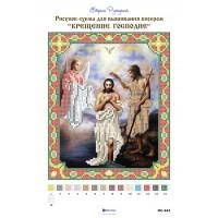 """Рисунок-схема для вышивания бисером """"Крещение Господне"""""""