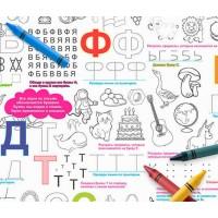 Скатерть-разукрашка серии Развивашки «Изучаем Алфавит»