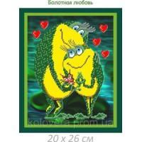 """Рисунок на ткани для вышивания бисером """"Болотная любовь"""""""