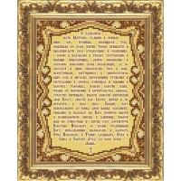 """Рисунок на ткани для вышивания бисером """"Молитва к Матроне Московской"""""""