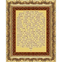 """Рисунок на ткани для вышивания бисером """"Молитва преподобному Серафиму Саровскому"""""""